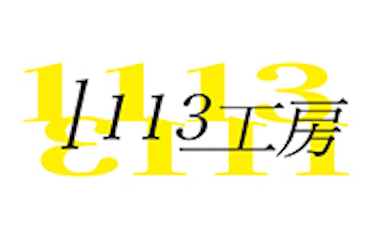 1113工房