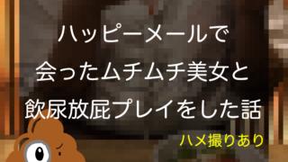 優奈スカトロ体験談1