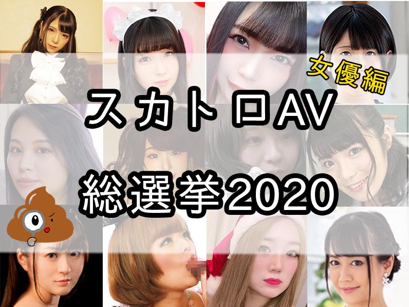 スカトロAV総選挙2020女優編